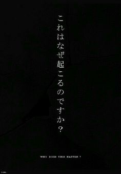 List of the Latest of Black Wallpaper Japanese for Sony xPeria This Month from Uploaded by user Black Wallpaper Japanese Japanese Quotes Japanese Quotes, Japanese Phrases, Japanese Words, Chinese Quotes, Words Wallpaper, Dark Wallpaper, Wallpaper Quotes, Black Aesthetic Wallpaper, Aesthetic Iphone Wallpaper