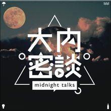 汉字设计 midnight talks
