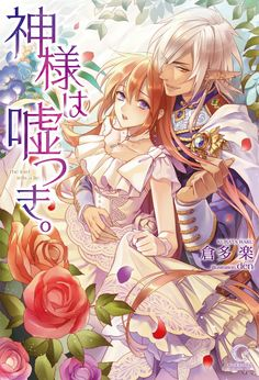 Looking for information on the light novel Kamisama wa Usotsuki. (The lord tells a lie. Find out more with MyAnimeList, the world's most active online anime and manga community and database. Cartoon As Anime, Manga Anime, Romantic Manga, Manga List, Anime Princess, Manga Couple, Manga Covers, Manhwa Manga, Light Novel