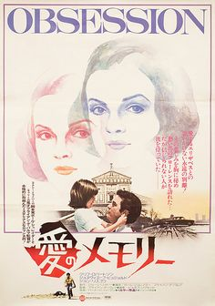 1976 Obsession - Brian De Palma in International Posters on Notebook | MUBI
