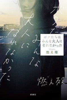 ボクたちはみんな大人になれなかった Typography Poster, Graphic Design Typography, Graphic Design Art, Graphic Design Illustration, Web Design, Logo Design, Japanese Poster Design, Simple Poster, Buch Design