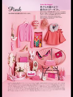 """Auping Colour Inspiration // Farbinspiration // VOGUE JAPAN, """"Just Pink, Please"""", creative by Junichi Ito, pinned by Ton van der Veer Vogue Japan, Mode Pop, Rose Fushia, Rosa Pink, Prop Styling, Visual Display, Retail Design, Visual Merchandising, Pink Color"""