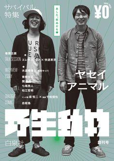 Japanese Magazine Cover: Yasei Animal. Yuta Ichinose. 2014 #gurafiku