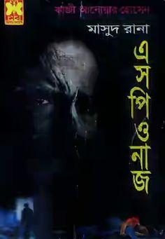 MASUD RANA (এসপিওনাজ)  এসপিওনাজ। বই নং-৪৭+৪৮। মাসুদ রানা। কাজী আনোয়ার হোসেন। সেবা প্রকাশনী।