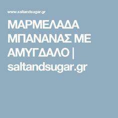 ΜΑΡΜΕΛΑΔΑ ΜΠΑΝΑΝΑΣ ΜΕ ΑΜΥΓΔΑΛΟ | saltandsugar.gr