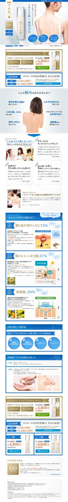 背綺麗+【スキンケア・美容商品関連】のLPデザイン。WEBデザイナーさん必見!ランディングページのデザイン参考に(キレイ系)