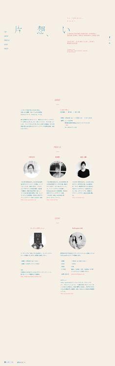 三人展「片想い」 | 縦長のwebデザインギャラリー・サイトリンク集|MUUUUU_CHANG Web DESIGN Showcase