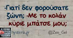 - Γιατί δε φορούσατε ζώνη; - Ο τοίχος είχε τη δική του υστερία – @Zen_Gel Κι άλλο κι άλλο: -Μια τυρόπιτα γκουρού Αν σκεφτείτε πώς έχουμε… -Είσαι μαλάκας ... Funny Greek Quotes, Cheer Up, Photo Quotes, English Quotes, Funny Cartoons, True Words, Just For Laughs, Funny Photos, Laugh Out Loud