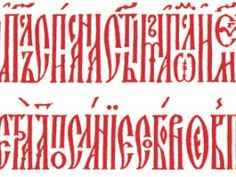 Russian Vyaz Old Russian Cyrillic Type
