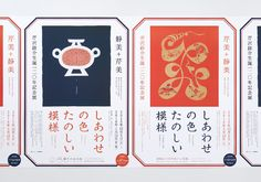 氏デザイン Brochure Folds, Brochure Design, Branding Design, Page Design, Layout Design, Print Design, Business Cards Layout, Japan Design, Typography Logo