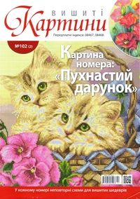 Журнал - Вишиті картини 2013-102
