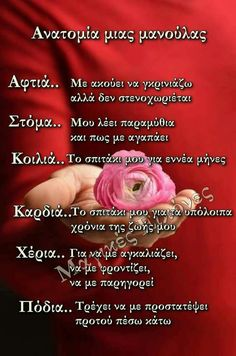 I Miss You, Love You, My Love, Happy Wishes, Greek Quotes, True Words, Deep Thoughts, Kids And Parenting, To My Daughter