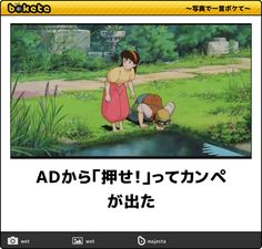 ADから「押せ!」ってカンペが出た Funny Photos, Funny Images, I Don T Know, Funny Moments, Comedians, Laughter, Disney Characters, Fictional Characters, Comedy