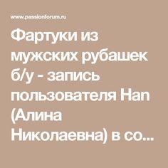 Фартуки из мужских рубашек б/у - запись пользователя Han (Алина Николаевна) в сообществе Новая жизнь старых вещей в категории Все для дома