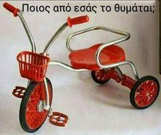 Το ποδήλατό μου !!!!!!