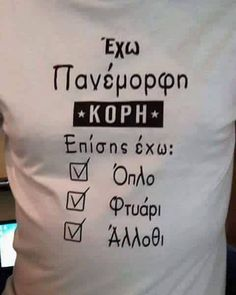 Insirational Quotes, Bitch Quotes, Best Quotes, Life Quotes, Greek Memes, Funny Greek Quotes, Funny Images, Funny Photos, Ancient Memes