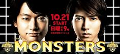Monsters / Jdrama with Yamapi and Katori Shingo as main leads. I am really loving this funny drama, but I must admit that Katori Shingo's creepy smiles are giving me nightmares.... >_< I kid you not....