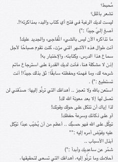 Study Motivation Quotes, Study Quotes, Wisdom Quotes, Life Quotes, Beautiful Arabic Words, Arabic Love Quotes, Islamic Quotes, Talking Quotes, Mood Quotes