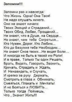 Poem Quotes, Life Quotes, Russian Quotes, Clever Quotes, L Love You, Different Quotes, Love Poems, Some Words, Beautiful Words