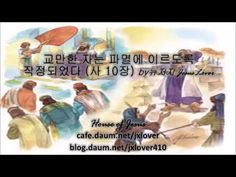 [이사야] 교만한 자는 파멸에 이르도록 작정되었다 (사 10장) by 뉴저지 Jesus Lover