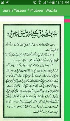 Islamic Phrases, Islamic Messages, Islamic Dua, Islam Beliefs, Duaa Islam, Islam Quran, Prayer Verses, Quran Verses, Quran Quotes