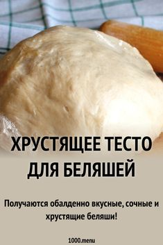 Crispy Dough For Whites – pastry types New Recipes, Vegetarian Recipes, Cooking Recipes, Favorite Recipes, Ukrainian Recipes, Russian Recipes, Rose Cookies, Good Food, Bread Recipes