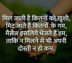 Good Morning Friend Quotes Life Indian Feeling People