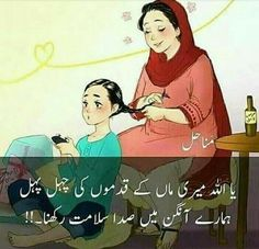 Dear Mom And Dad, I Love My Parents, Love You Dad, Miss U Quotes, Maa Quotes, Allah Quotes, Life Quotes, Deep Words, True Words