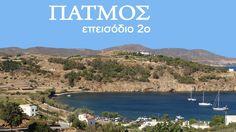 Πάτμος | Επίσκεψη στην Μονή του Ιωάννη του Θεολόγου και στην παραλία Μελόϊ