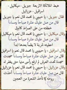 اللهم صل على محمد وال محمد Islam Beliefs, Duaa Islam, Islam Religion, Islam Quran, Islam Hadith, Beautiful Arabic Words, Arabic Love Quotes, Islamic Phrases, Islamic Qoutes