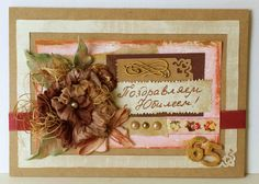 """Открытка """"С Юбилеем"""" 65 лет, скрап, ручная работа, крафт, цветы из ткани, жемчуг, листья из фоамирана"""
