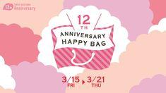 12th ANNIVERSARY HAPPY BAG | イベント | 東京ミッドタウン Typography Logo, Typography Design, Leaflet Layout, Web Panel, Slider Design, Logos Retro, Promotional Banners, Summer Banner, Adobe Illustrator