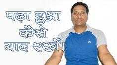 Padha Hua Exam Me Yaad Na Aaye To Kya Kare in hindi wallpapers images tips tricks