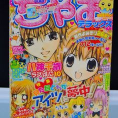 Japanese-Anime-Ciao-Chao-DX-Deluxe-2007-Magazine-Shojo-Manga-Magazine-for-Girls