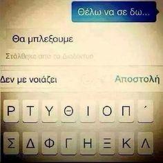 Θα μπλέξουμε Greek Words, Text Quotes, Greek Quotes, Favim, Falling In Love, Texts, Feelings, Hilarious, Boyfriend