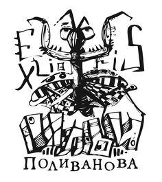 Экслбрис