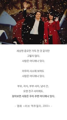 Quotations, Qoutes, Say Say Say, Korean Quotes, Idioms, Movie Quotes, Proverbs, Poems, Content