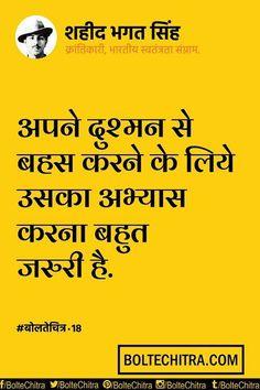 #HindiQuotes #HindiQuotesImages #हद #Bolte Chitra #Hindi