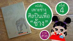 """""""เพาะช่างศิลปินเพื่อช้าง"""" ครั้งที่ 4   กรกฎาคม 2553"""