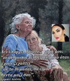 Advice Quotes, Wisdom Quotes, Me Quotes, Funny Greek Quotes, Funny Quotes, Life Code, Greek Beauty, Mothers Love, Happy Thoughts