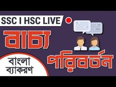 বচয পরবরতন (বল বযকরণ) [HSC | Admission] Instructor: Nahian Bin Khalid সকল Live Classes পব আমদর এই 10 Minute School Live Channel এ! তছড়  মনট সকলর সথ শখ কখনও থমও ন যখন তম পব ভডও টউটরয়ল য থক শখ তম কইজ দয় নজক যচই কর নত পর নজর দকষত বড়নর জনয পব অসধরণ পরশকষক যর তমক নরদশন দব  মনট সকল তম পব লইভ কলস ইনটরযকটভ ভডও বলগ ডভলপমনট সকশন সমরটবক যর মধযম পর শকষগরহণ পরকরয়ই হয় উঠব আননদদয়ক এব সকল সযগ পব যত তর শখর অনশলনর এব উননত করত পর আমদর ওয়বসইট: http://ift.tt/2aGuCnx আমদর সথ ফসবকর মধযম যগযগ করত পর এব আমদর পইজ লইক…