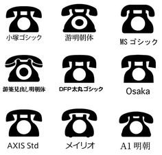 Font フォント いまさら日本語フォントの基礎知識 | デザインブログ バードヤード