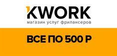 Обзор: Kwork — Все фриланс услуги за 500 руб.