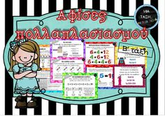 9           !    ,  ,      . ,                   .               !Here you can find 9 posters for multiplication! Stratigies and multiplication properties in greek language. Decorate your classroom wisely!
