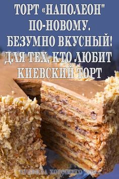 "For those who love Kiev cake: Cake ""Napoleon"" in a new way - Cafe - Best Chocolate Cake Russian Cakes, Russian Desserts, Russian Recipes, Kitchen Aid Recipes, Bakery Recipes, Cooking Recipes, Bolo Russo, Dessert Recipes With Pictures, Napoleon Cake"
