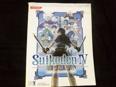 Suikoden IV 4 Strategy Guide Book BradyGames Brady Playstation 2 PS2