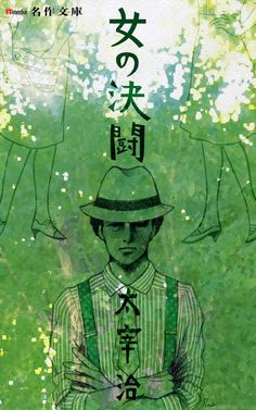 "Osamu Dazai ""Duel of woman"" [2]/太宰治『女の決闘』[2]"