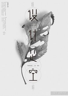 60 Examples of Japanese Graphic Design - Posters Layout Design, Gfx Design, Graph Design, Graphic Design Layouts, Graphic Design Posters, Graphic Design Typography, Graphic Design Illustration, Graphic Art, Chinese Typography