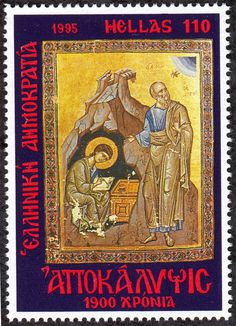 Image result for greece 1964 STAMPS Four Gospels, The Son Of Man, In Ancient Times, Small Art, Ms Gs, Postage Stamps, Greece, Andorra, Cave