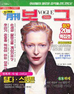 (for Vogue Korea Anniversary) x Southbig Web Design, Retro Design, Layout Design, Print Design, Vogue Korea, Typo Poster, Poster Layout, Book Cover Design, Book Design